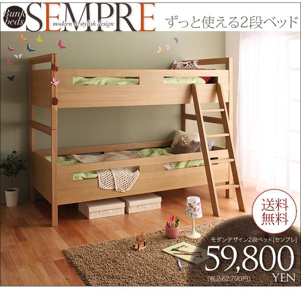 モダンデザイン二段ベッド  通信販売